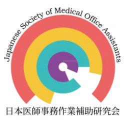日本医師事務作業補助研究会 高知県支部